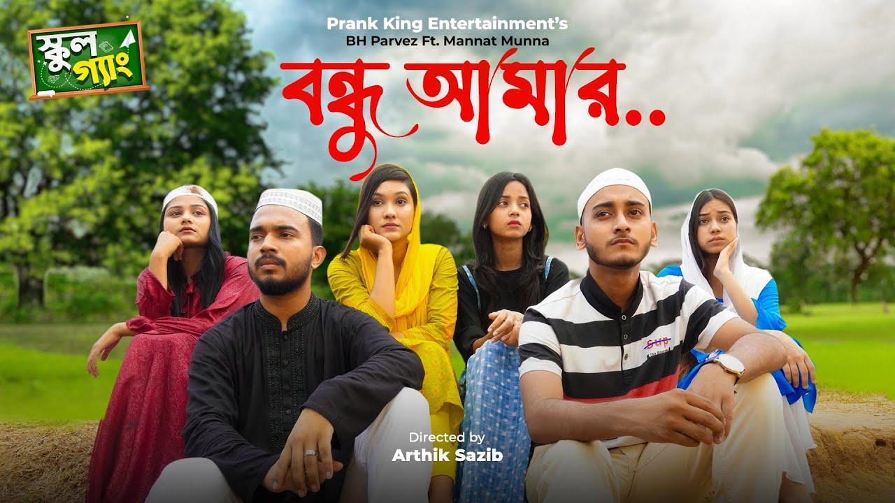 বন্ধু আমার | Bondhu Amar Song | স্কুল গ্যাং | School Gang | Prank King | Bangla New Song 2021