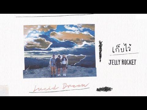 Jelly Rocket - Lucid Dream