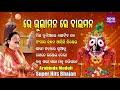 RE BHULAMANA RE BAIMANA & Other Super Hit Jagannath Bhajans Of Arabinda Muduli | Odia Bhaktidhara