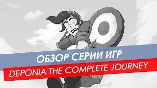 Обзор Deponia The Complete Journey | серия игр на PC