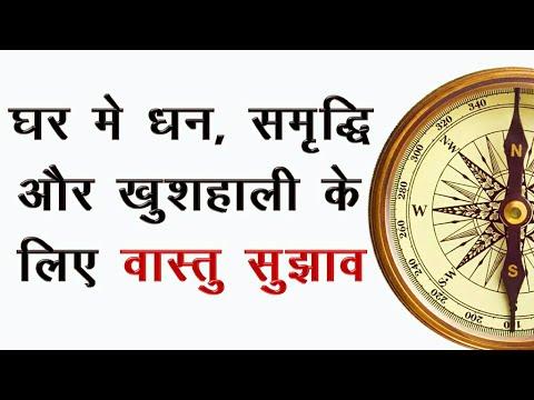 Vastu Tips For Job, Wealth and Prosperity