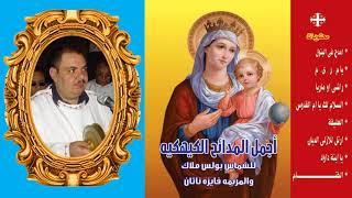 ألبوم أجمل المدائح الكيهكية للشماس بولس ملاك والمرنمة فايزة ناثان