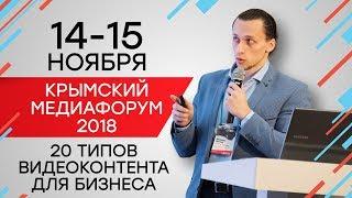 Видео для бизнеса - 20 типов. Отчетный ролик с Крымского МедиаФорума