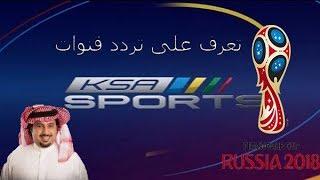 تعرف على تردد قنوات KSA SPORTS الناقلة لكأس العالم بروسيا 2018