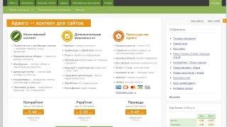 Заработок в интернет на сайте Advego.ru, Advego, Копирайтинг, Рерайдинг, Перевод.