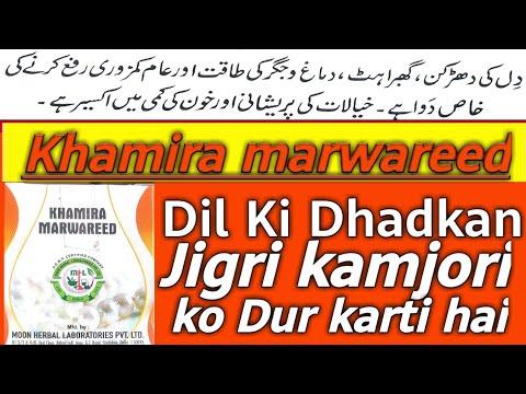 khamira marwareed ke fayde || full details #Herbalmedicine