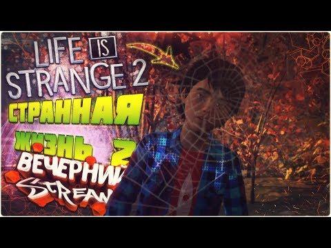 СТРАННАЯ ЖИЗНЬ ПРОДОЛЖАЕТСЯ - Life Is Strange 2, Ep. 1 [ВЕЧЕРНИЙ STREAM] thumbnail