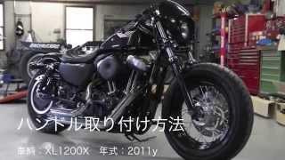 H-D用ハンドル ★イージーライダース パーツ取付 thumbnail