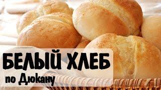 Белый Хлеб (по Дюкану)