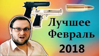 СМЕШНЫЕ МОМЕНТЫ С KUPLINOV PLAY [ФЕВРАЛЬ 2018]