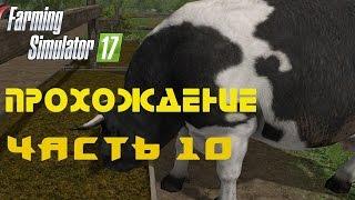 Farming Simulator 2017  Прохождение  Часть 10  Животноводство  Заготовка кормов(, 2016-12-10T15:00:32.000Z)