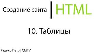 HTML. 10. Таблица