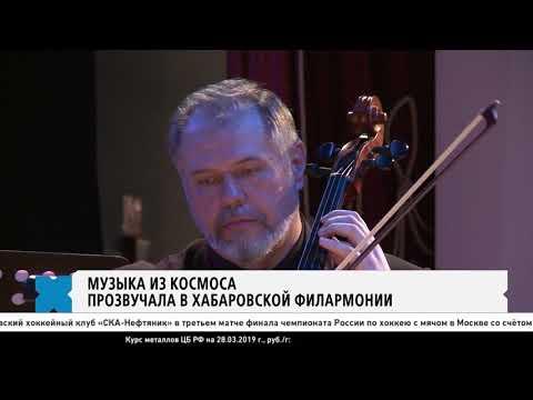 Музыка из космоса прозвучала в хабаровской филармонии