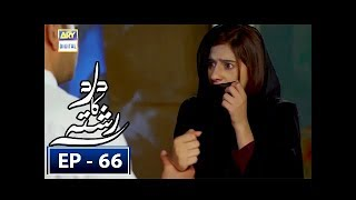 Dard Ka Rishta Episode 66 - 26th July 2018 - ARY Digital Drama