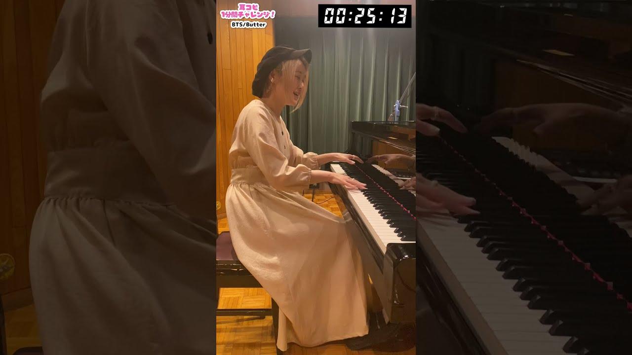 【衝撃】ピアニストが本気出したら「Butter/BTS」何秒で耳コピできるのか?【耳コピ1分間チャレンジ】#Shorts