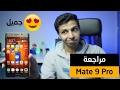 جوال هواوي الجديد Mate 9 pro ومواصفاته الرائعة ومميزاته وعيوبه وسعره
