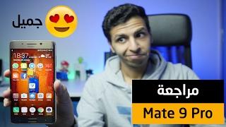 مراجعة Mate 9 Pro - ميت 9 برو