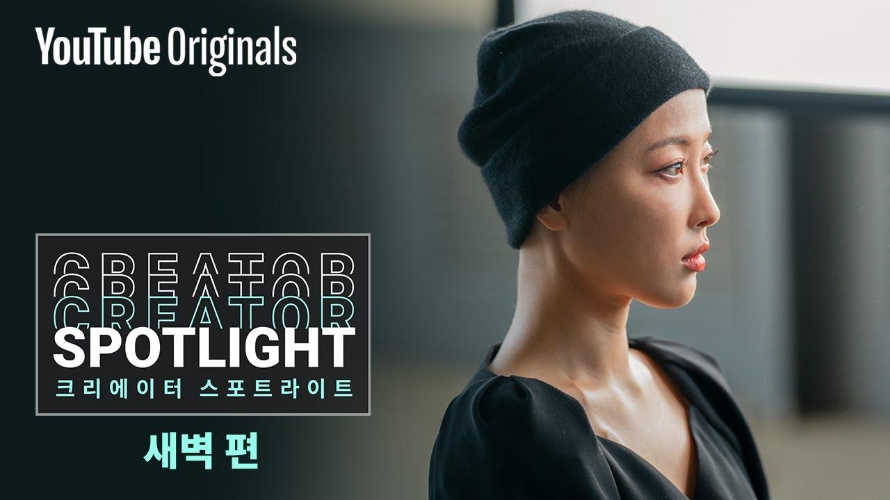 크리에이터 스포트라이트: 새벽 편 (Creator Spotlight: Saebyeok)