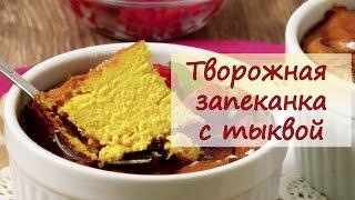 Творожная запеканка с тыквой - рецепты от well-cooked