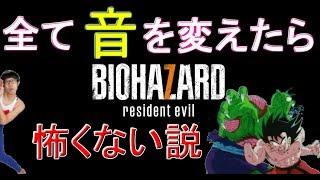 【バイオ7】バイオハザード7 全部音変えたら怖くない説 #1【biohazard 7】 thumbnail