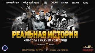 Реальная История Хип-Хопа - Нижний Новгород | Рэп история первая