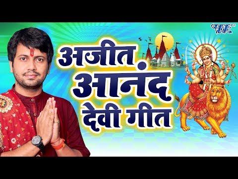 Ajit Anand चईत नवरात्री स्पेशल Top 10 भजन - Superhit Bhojpuri Devi Geet 2018 - Video Jukebox