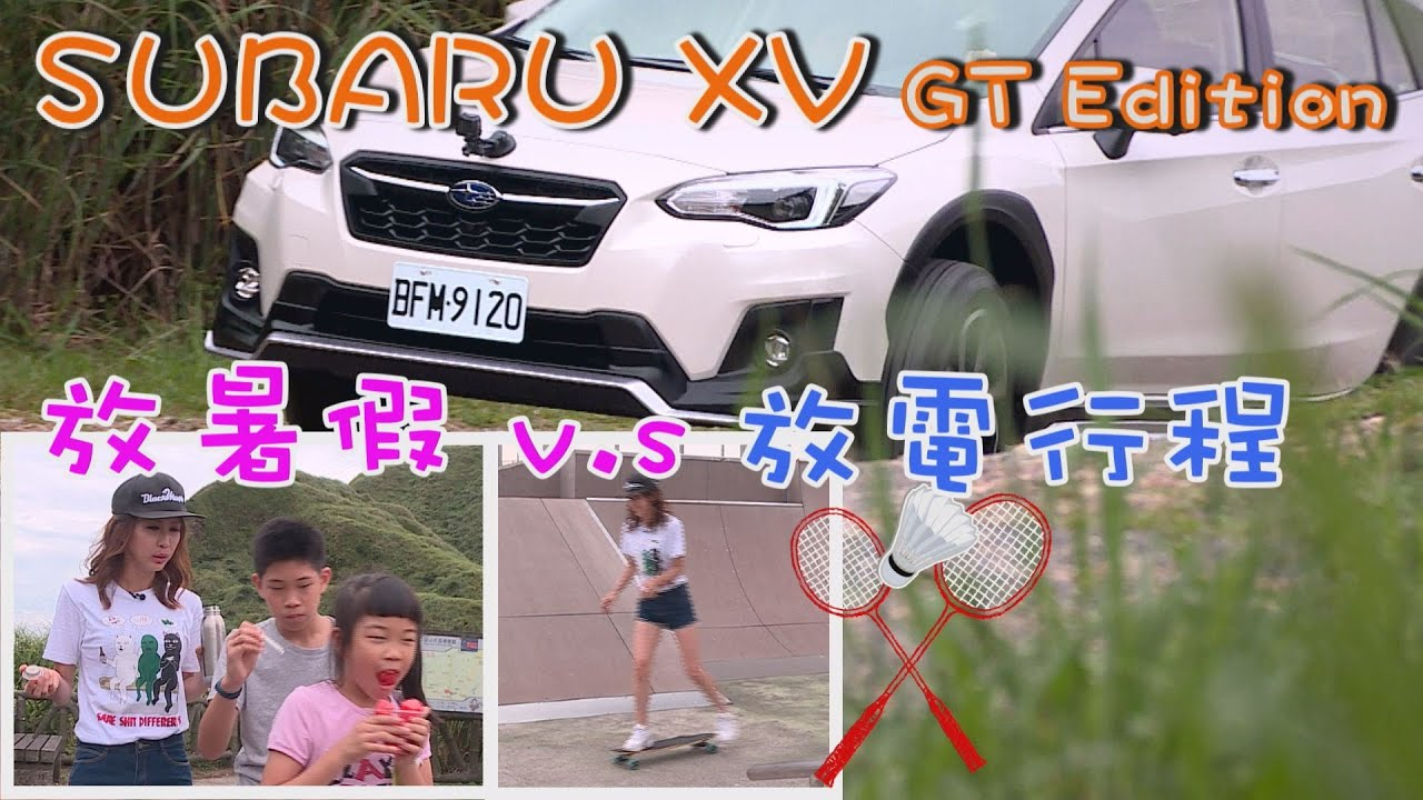 放暑假了!小蘭姐姐帶小朋友來個〝放電行程〞SUBARU XV  GT-Edition