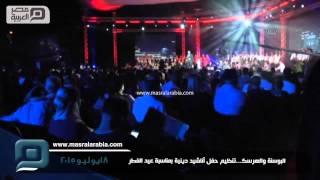 مصر العربية | البوسنة والهرسك...تنظيم حفل أناشيد دينية بمناسبة عيد الفطر