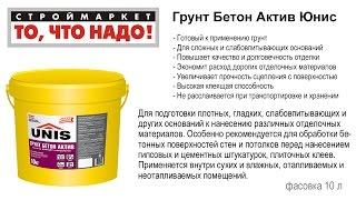 Unis бетон актив применение высокопрочного бетона