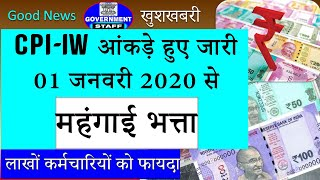 Expected DA from Jan 2020 | DA from January 2020 | DR from Jan 2020 | DA News | GOVERNMENT STAFF