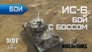 ИС-6 Бой с Боссом World of Tanks WoT VOD Гайд Обзор
