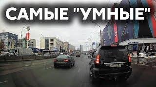 Подборка САМЫХ 'УМНЫХ' водителей #183