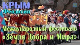 15.03.2018 Крым, Феодосия - Фестиваль Земля Добра и Мира