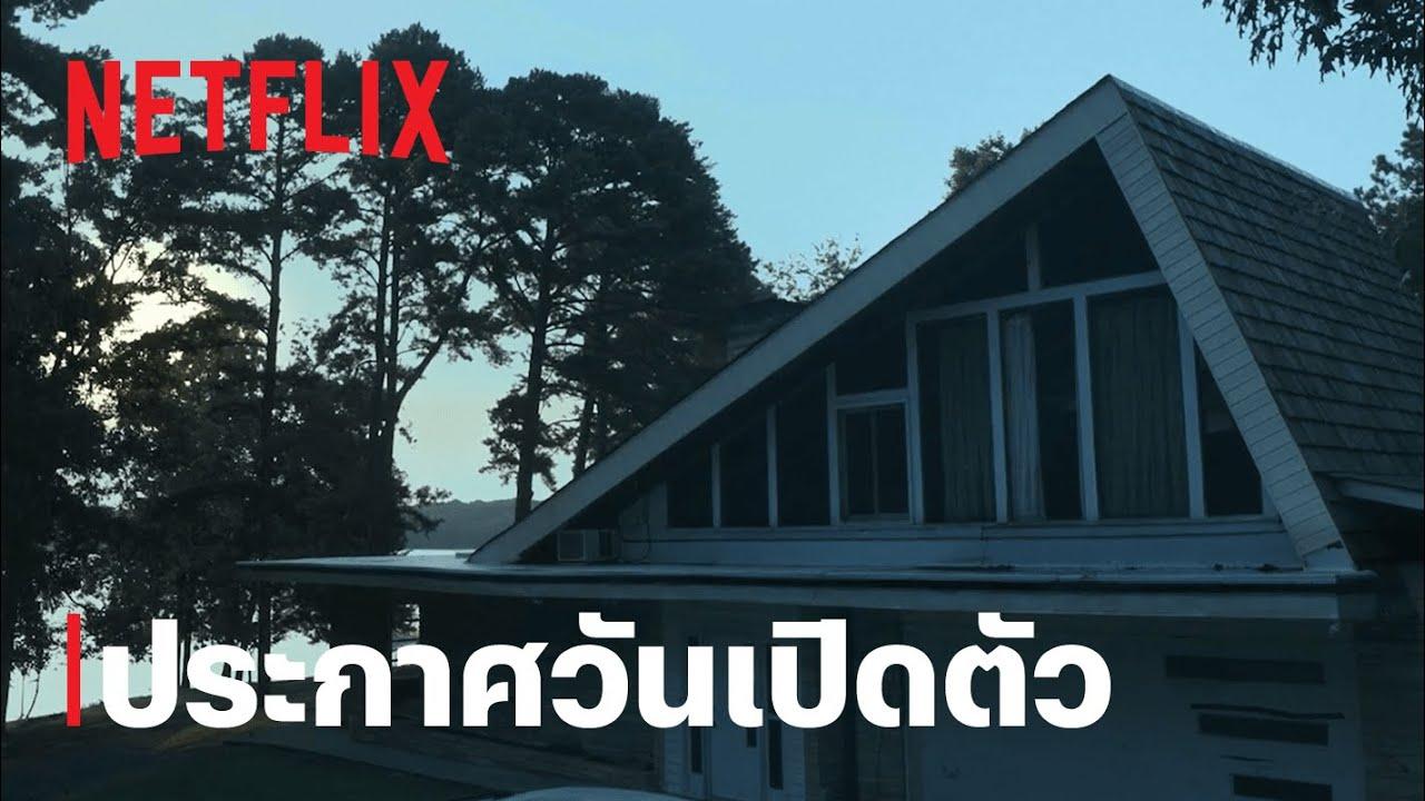 โอซาร์ก (Ozark) ซีซั่น 4   ประกาศวันเปิดตัว   Netflix
