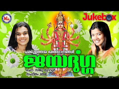 ജയദുര്‍ഗ്ഗ | JAYADURGA | Hindu Devotional Songs Malayalam | CHAKKULATHAMMA Audio JukeBox