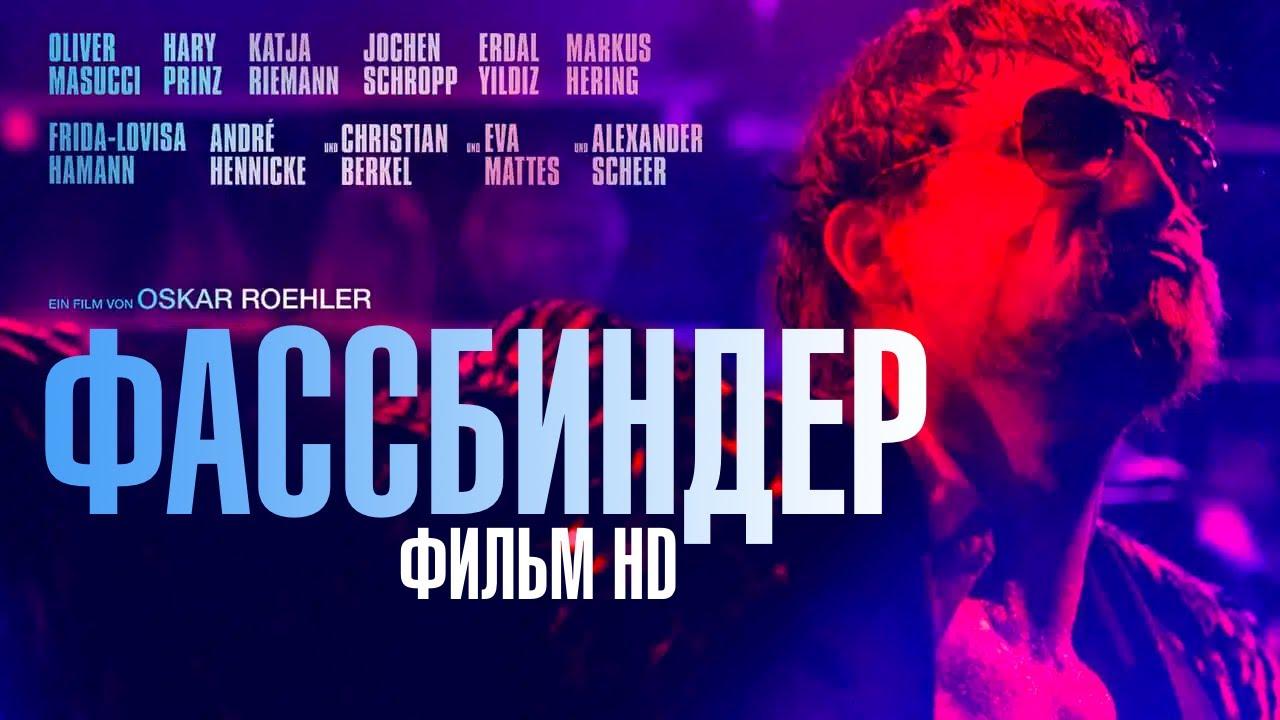 Фассбиндер /Enfant Terrible/ Фильм HD