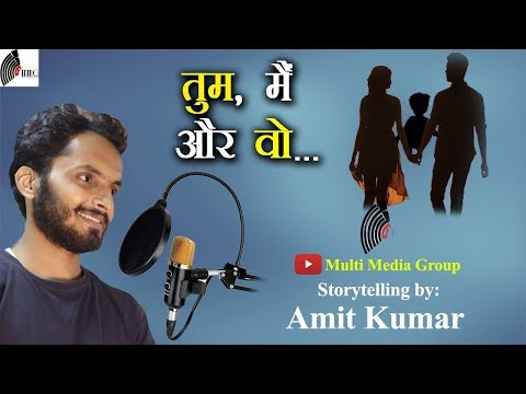 मैं, तुम और वो | Love Story | Amit Kumar |Main, Tum or Wo | Storyteller | Hindi Story