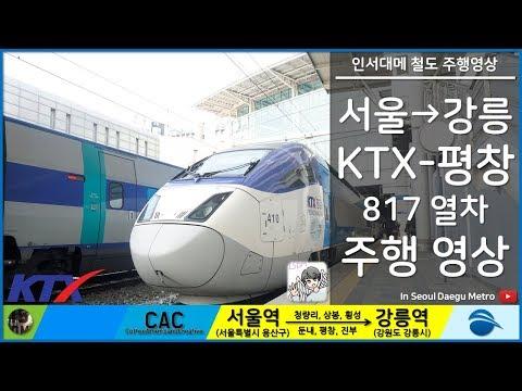 [ISDM][경강선]KTX-평창 서울→강릉 주행영상[60FPS]