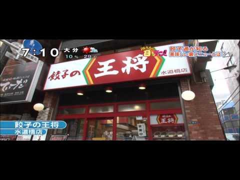 所さんの目がテン 1182回 餃子の科学 2013/06/16