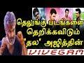 Vivegam latest update Vivegam Trailer Vivgeam Songs Vivegam Movie Ajith Siva