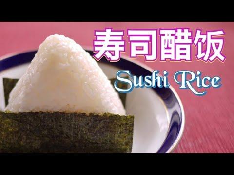【寿司醋饭】如何在家做寿司醋饭-没有寿司醋的话-用普通的醋也行-how-to-make-sushi-rice-at-home