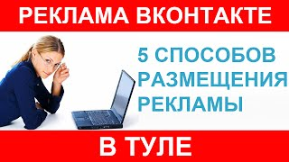 Реклама в Туле, работа и объявления вконтакте