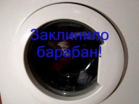 Заклинило барабан стиральной машины. Все причины почему машина не крутит барабан