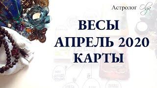 Gambar cover 7. ВЕСЫ астро расклад АПРЕЛЬ 2020. Астролог Olga