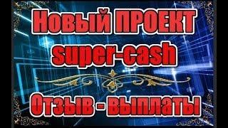 Super Cash.ru Мой ДОХОД  680.00 RUB. ШИКАРНЫЙ МАРКЕТИНГ МОЩНЫЕ ПЕРЕЛИВЫ вход 50 руб.