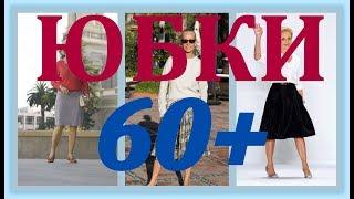 Юбки для женщин после 60 лет