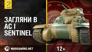 Рассмотри танк AC I Sentinel. В командирской рубке. Часть 2 [World of Tanks]