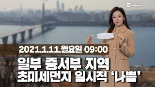 [웨더뉴스] 오늘의 미세먼지 예보 (1월 11일 09시…
