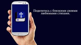 библия синодальный перевод