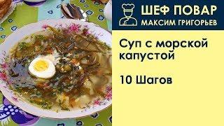 Суп с морской капустой . Рецепт от шеф повара Максима Григорьева